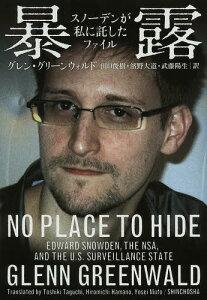 【送料無料選択可!】暴露 スノーデンが私に託したファイル / 原タイトル:NO PLACE TO HIDE[本/...