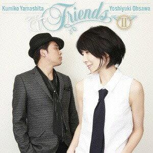 & Friends II[CD] / 山下久美子&大澤誉志幸