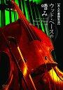 大人の楽器生活 ウッドベースの嗜み BEST PRICE 1900[DVD] / 趣味教養 (納浩一)
