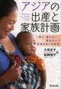 【送料無料選択可!】アジアの出産と家族計画 「産む・産まない・産めない」身体をめぐる政治[...