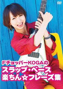 【送料無料選択可!】FチョッパーKOGAのスラップ・ベース楽ちん☆フレーズ集[DVD] / Fチョッパ...
