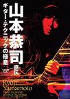 山本恭司 直伝 ギター・テクニックの極意 BEST PRICE[DVD] / 趣味教養