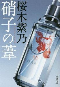 硝子の葦 (新潮文庫)[本/雑誌] (文庫) / 桜木紫乃/著