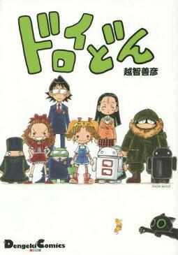 ドロイどん (電撃コミックスEX)[本/雑誌] (コミックス) / 越智善彦/著