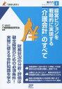 経営ビジョンを戦略的に実現する「介護会計」のすべて (介護福祉経営士実行力テキストシリーズ)[本/雑誌] / C-MAS介護事業経営研究会/編著