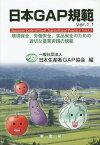 日本GAP規範 Ver.1.1 環境保全、労働安全、食品安全のための適切な農業実践の規範 (GAPシリーズ)[本/雑誌] / 日本生産者GAP協会適正農業規範委員会/編