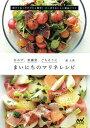 まいにちのマリネレシピ おかず、常備菜、ごちそうに[本/雑誌] / 堤人美/著