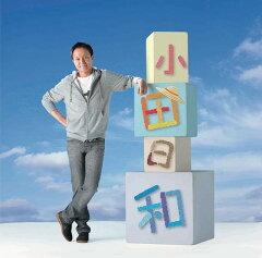 【送料無料選択可!】【初回仕様あり!】小田日和[CD] / 小田和正