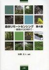 森林リモートセンシング 基礎から応用まで[本/雑誌] / 加藤正人/編著