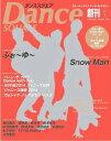 ダンススクエア Vol.1 【表紙&巻頭】 ふぉ~ゆ~(ジャニーズJr.) (HINODE MOOK53)[本/雑誌] (...