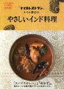 「ナイルレストラン」ナイル善己のやさしいインド料理[本/雑誌] / ナイル善己/著