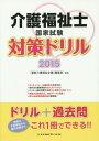 介護福祉士国家試験対策ドリル 2015[本/雑誌] / 『最新介護福祉全書』編集室/編集