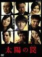 太陽の罠[Blu-ray] / TVドラマ