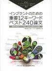 インプラントのための重要12キーワード・ベスト240論文 世界のインパクトファクターを決めるトムソン・ロイター社が選出 講演や雑誌でよく見る、あの分類および文献[本/雑誌] / 日本インプラント臨床研究会/編
