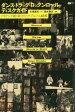 ダンス・ドラッグ・ロックンロール・ディスクガイド ~クボケンが語り尽くすロック・アルバム66枚~ (CDジャーナルムック)[本/雑誌] / 久保憲司/著 / 鈴木 喜之 監修