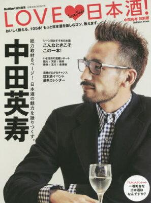 LOVE・日本酒! 中田英寿特別版 (Gakken)[本/雑誌] / 学研パブリッシング