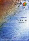 アイヲウタエ (BAND SCORE PIECE No.1597)[本/雑誌] / フェアリー