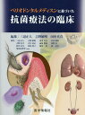 ペリオドンタルメディスンに基づいた抗菌療法の臨床[本/雑誌]