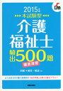 介護福祉士頻出500題徹底演習 本試験型 2015年版[本/雑誌] / LL総合研究所/編著