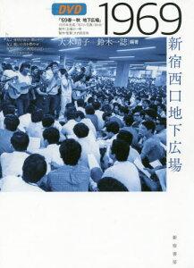 【送料無料選択可!】1969新宿西口地下広場[本/雑誌] / 大木晴子/編著 鈴木一誌/編著