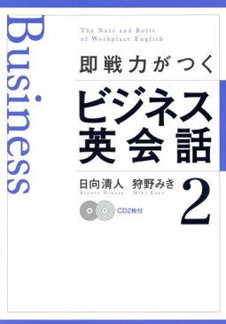 即戦力がつくビジネス英会話 2[本/雑誌] / 日向清人/著 狩野みき/著