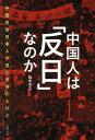中国人は「反日」なのか 中国在住日本人が見た市井の人びと[本/雑誌] / 松本忠之/著