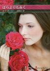 ばらよりも赤く / 原タイトル:A PRICELESS LOVE (ハーレクインSP文庫)[本/雑誌] (文庫) / エマ・ダーシー/著 山田信子/訳