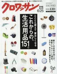 クロワッサン 2014年6/25号[本/雑誌] (雑誌) / マガジンハウス