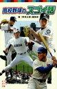 [書籍のメール便同梱は2冊まで]/高校野球のスゴイ話[本/雑誌] (ポプラポケット文庫) / 『野球太郎』編集部/著
