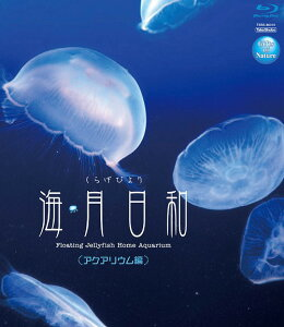 Gifts of Nature 海月日和 くらげびより <アクアリウム編>[Blu-ray] …