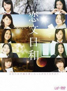 【送料無料選択可!】恋文日和 DVD-BOX [通常版][DVD] / TVドラマ