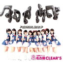 ♪MUSICLEAN♪[CD] / お掃除ユニット「名古屋CLEAR'...