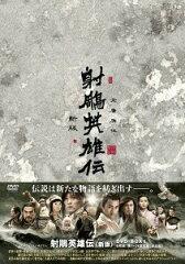 【送料無料選択可!】射雕英雄伝 DVD-BOX 1[DVD] / TVドラマ