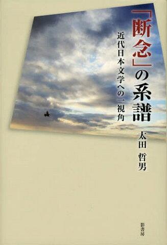 「断念」の系譜 近代日本文学への一視角[本/雑誌] / 太田哲男/著