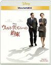 ウォルト・ディズニーの約束 MovieNEX [Blu-ray+DVD][Blu-ray] / 洋画