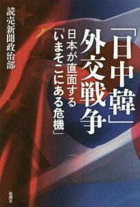 【送料無料選択可!】「日中韓」外交戦争 日本が直面する「いまそこにある危機」[本/雑誌] / 読...