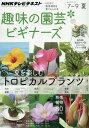 趣味の園芸ビギナーズ 2014年7月号[本/雑誌] (雑誌) / NHK出版