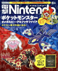 電撃Nintendo 2014年8月号 【付録】 メガシンカポケモン究極FILE[本/雑誌] (雑誌) / KADOKAWA