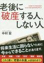老後に破産する人、しない人[本/雑誌] / 中村宏/著