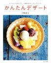 【送料無料選択可!】かんたんデザート (なつかしくてあたらしい、白崎茶会のオーガニックレシ...