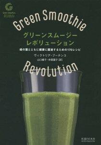 【送料無料選択可!】グリーンスムージー・レボリューション 緑の葉とともに健康に躍進するため...
