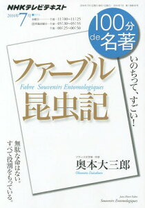 ファーブル昆虫記 いのちって、すごい! (NHKテレビテキスト 100分de名著 2014年7月)[本/雑誌]...