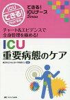 ICU重要病態のケア チャート&エビデンスで全身管理を極める! (できる!ICUナースSeries)[本/雑誌] / 横浜市立みなと赤十字病院ICU/編著
