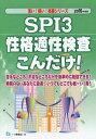 SPI3性格適性検査こんだけ! 2016年度版 (薄い!軽い!楽勝シリーズ)[本/雑誌] / 就職試験情報研...