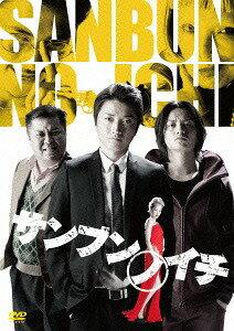 【送料無料選択可!】サンブンノイチ スペシャル・エディション [初回限定版][DVD] / 邦画