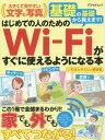 はじめての人のためのWi‐Fiがすぐに使えるようになる本 基礎の基礎から教えます! 大きくて見やすい文字と写真 (アスペクトムック)[本/雑誌] / アスペクト