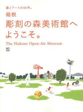 箱根彫刻の森美術館へようこそ。 森とアートの45年。 The Hakone Open‐Air Museum[本/雑誌] / エイ出版社