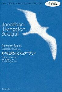 【送料無料選択可!】かもめのジョナサン / 原タイトル:JONATHAN LIVINGSTON SEAGULL 原著The N...