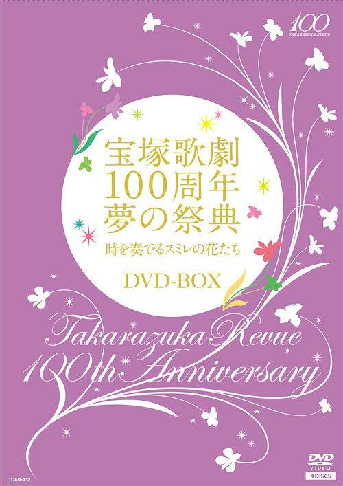 宝塚歌劇100周年 夢の祭典『時を奏でるスミレの花たち』 DVD-BOX[DVD] / 宝塚歌劇団