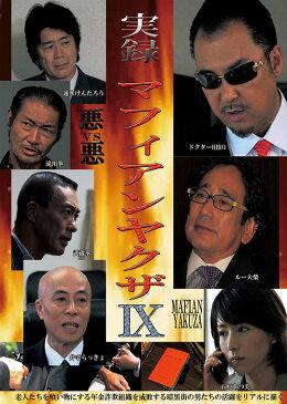 実録マフィアンヤクザ 9[DVD] / 邦画
